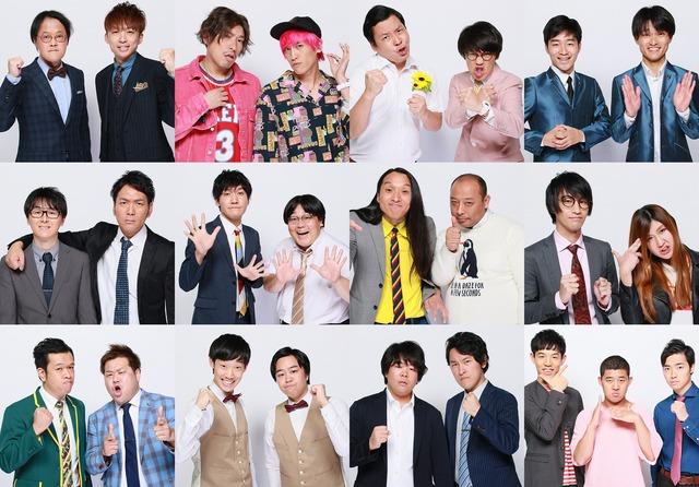 「THE MANZAI 2019 プレマスターズ」の出演芸人たち。(c)フジテレビ