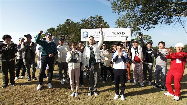 「G-1グランプリ ~吉本ゴルフN0.1決定戦~ supported by スカルプD」開会式のワンシーン。(c)ABCテレビ