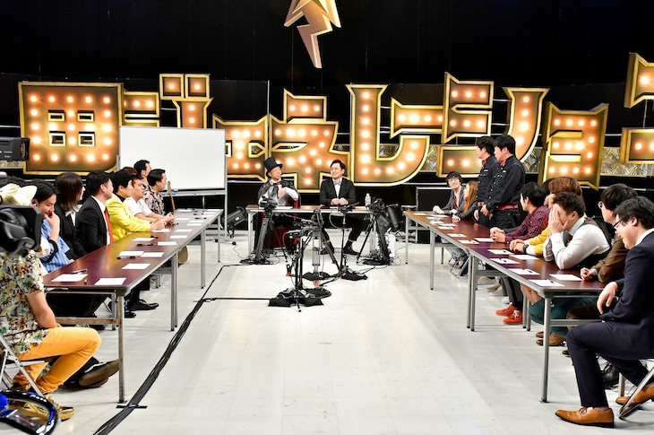 「有田ジェネレーション」で展開される「芸人改名サミット」の様子。(c)TBS