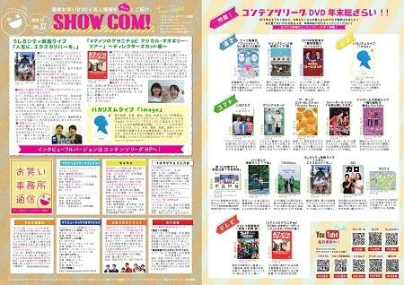 「SHOW COM」Vol.32イメージ