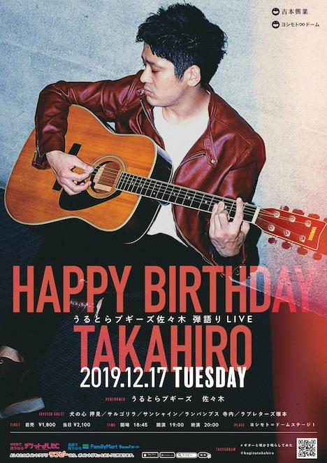 うるとらブギーズ佐々木弾き語りライブ「HAPPY BIRTHDAY TAKAHIRO」