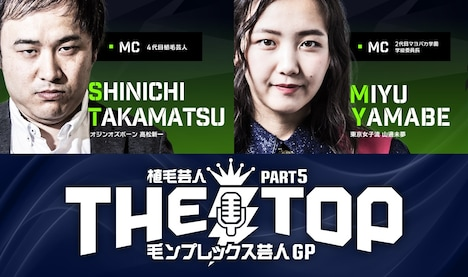 「THE TOP ~毛ンプレックス芸人GP~」ロゴ