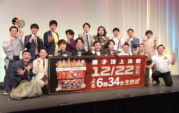 「M-1グランプリ2019」のファイナリスト9組。
