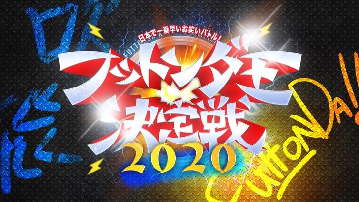 「フットンダ王決定戦2020」ロゴ (c)中京テレビ