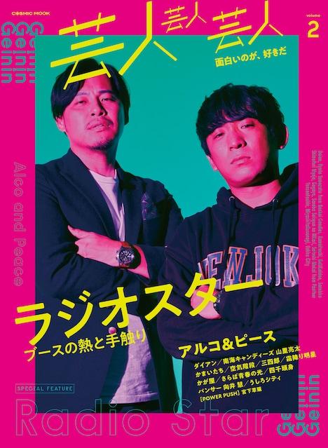 「芸人芸人芸人 volume2」表紙