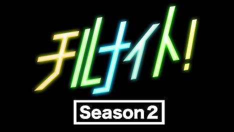 「『チルナイト』SEASON2」ロゴ