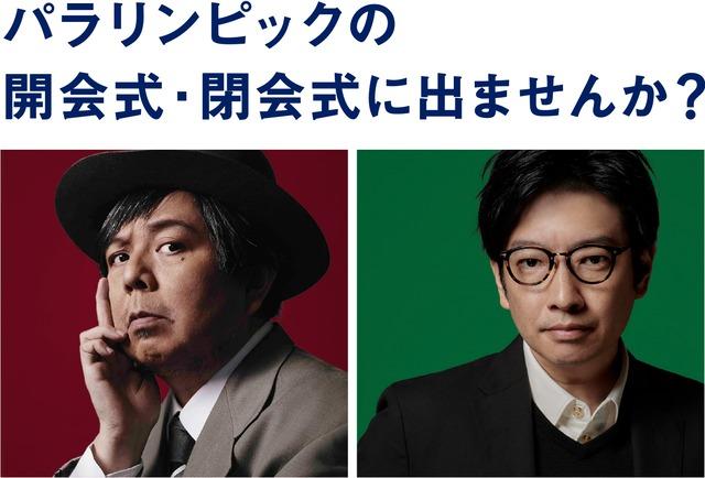 「東京2020パラリンピック競技大会」開会式と閉会式のステージ演出をそれぞれ務める(左から)ケラリーノ・サンドロヴィッチ、小林賢太郎。(c)Tokyo2020