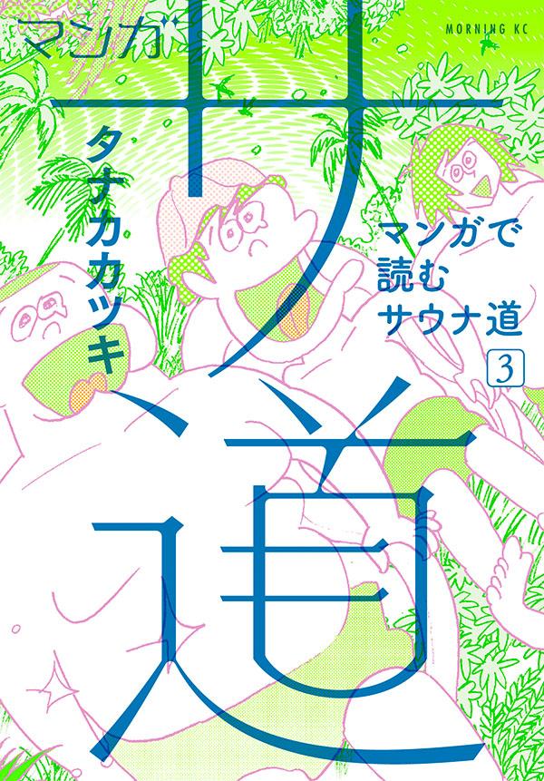 マンガ「マンガ サ道~マンガで読むサウナ道~」3巻 (c)タナカカツキ/講談社