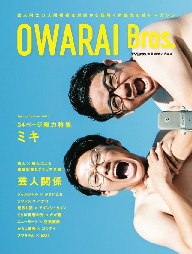 「OWARAI Bros. -TV Bros.別冊お笑いブロス-」表紙