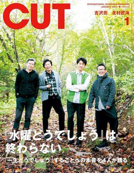 「CUT」2020年1月号の表紙。