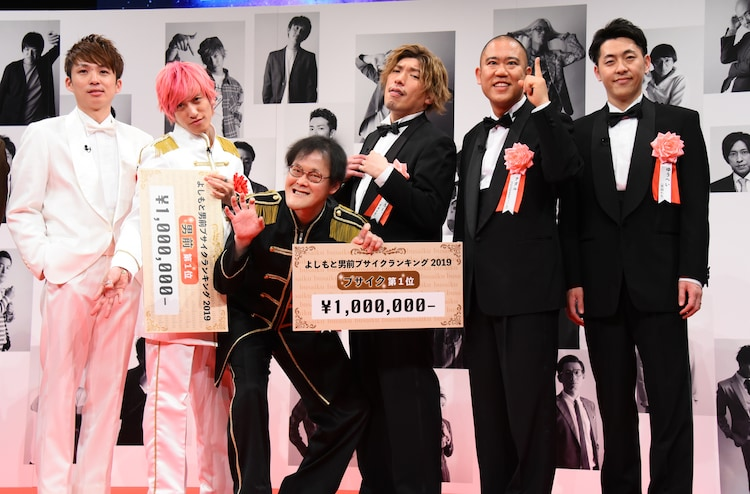 男前 2019 吉本 ランキング