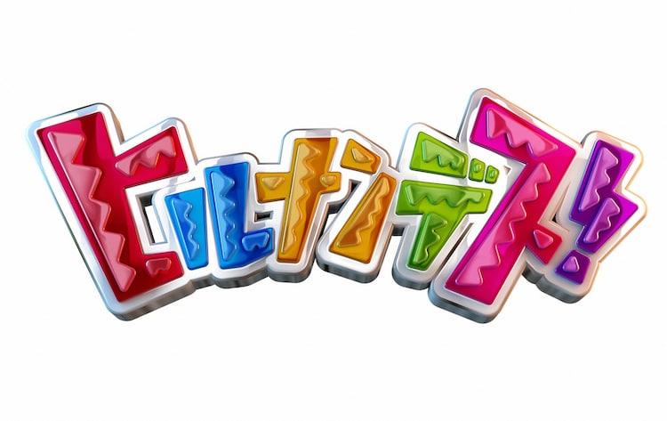 「ヒルナンデス!」ロゴ (c)日本テレビ