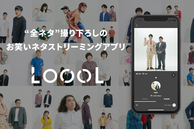 「LoooL」イメージ