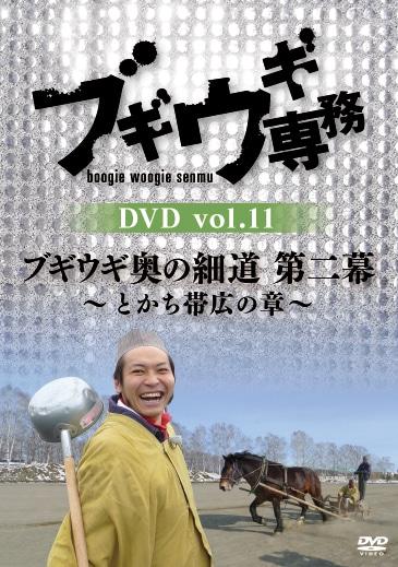 DVD「ブギウギ専務DVD vol.11『ブギウギ奥の細道 第二幕』~とかち帯広の章~」ジャケット