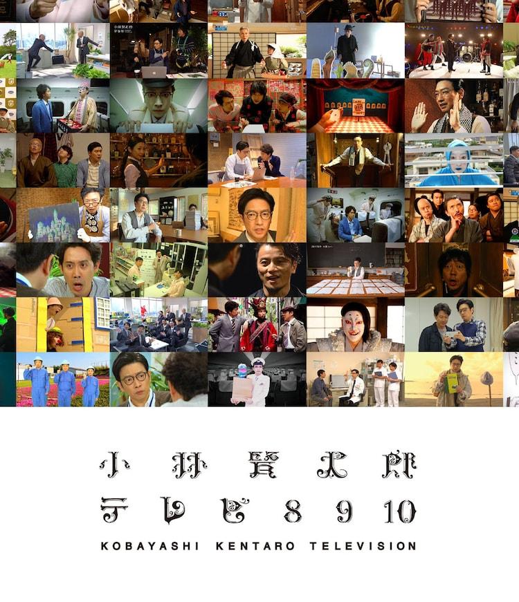 Blu-ray「小林賢太郎テレビ8・9・10」ジャケット