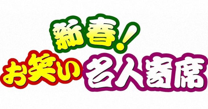 「新春!お笑い名人寄席」ロゴ (c)テレビ東京