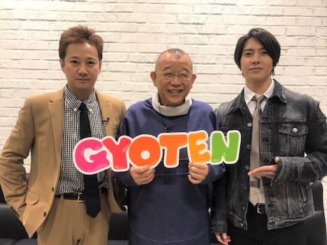 左から中居正広、笑福亭鶴瓶、山下智久。(c)日本テレビ