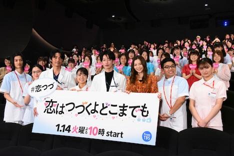 「恋はつづくよどこまでも」の舞台挨拶には現役看護師、看護学生が集まった。