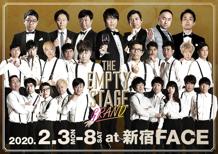「THE EMPTY STAGE GRAND 2020」イメージ
