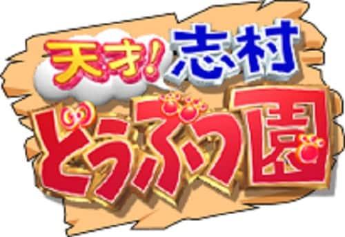 「天才!志村どうぶつ園」ロゴ (c)日本テレビ