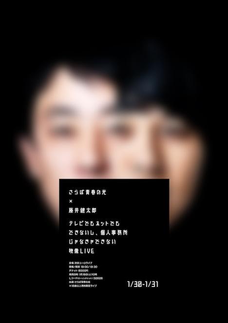 「さらば青春の光×藤井健太郎 ~テレビでもネットでもできないし、個人事務所じゃなきゃできない映像LIVE~」フライヤー
