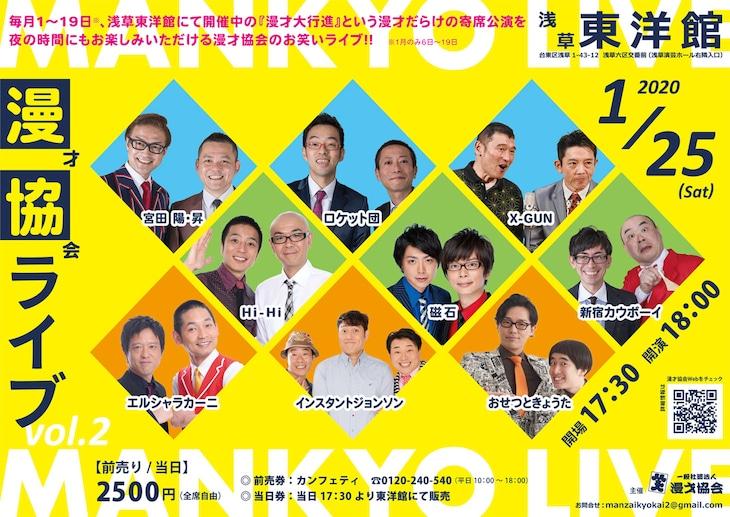 「漫協ライブVol.2」チラシ