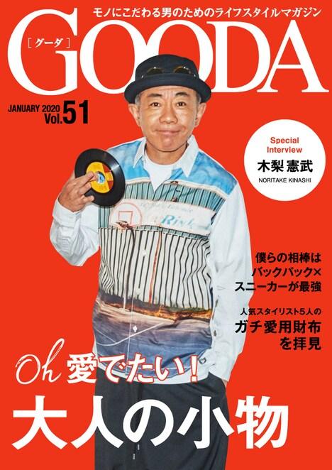 「GOODA Vol.51」イメージ