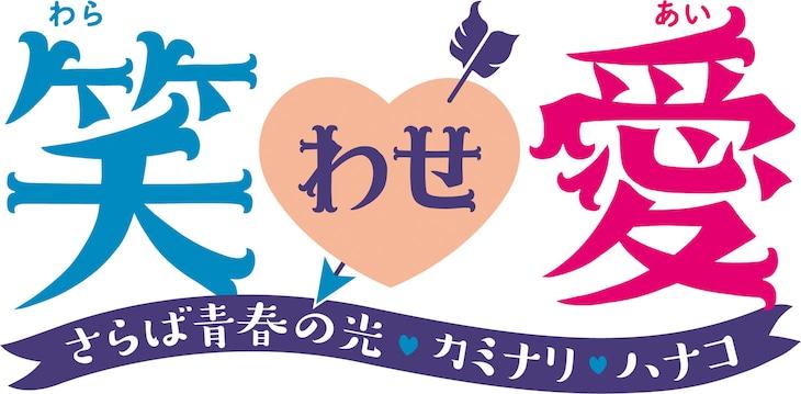「笑わせ愛」ロゴ