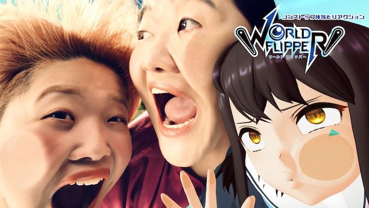 スマートフォン向けゲーム「WORLD FLIPPER」のテレビCM「迫りくる快感」編のメインカット。