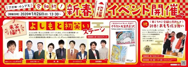 「アポロ・ルシアス令和初!新春招福イベント」イメージ
