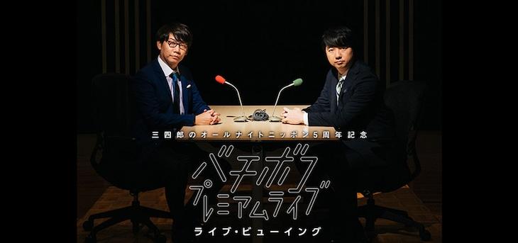 「三四郎のオールナイトニッポン5周年記念 バチボコプレミアムライブ」ライブビューイング