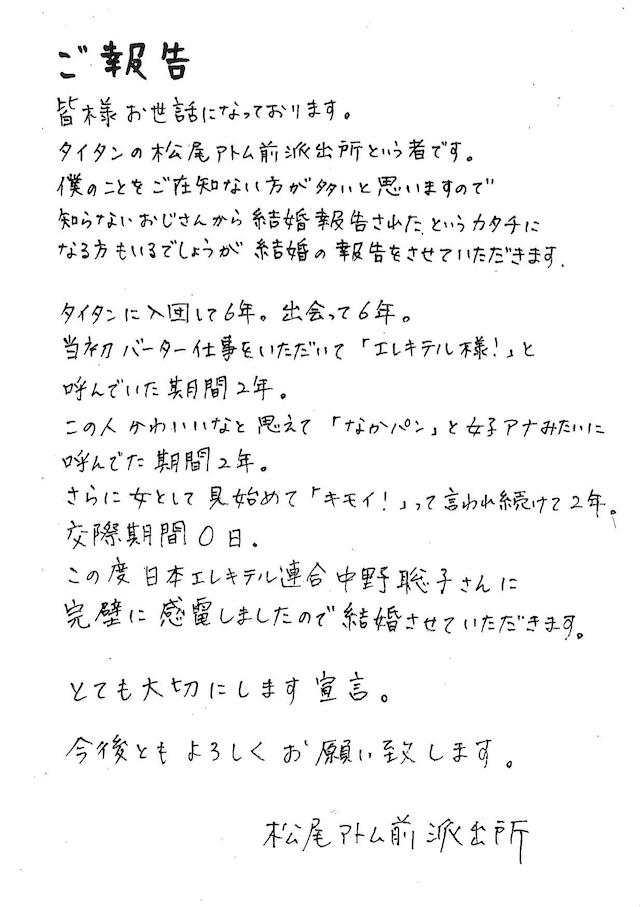 松尾アトム前派出所の直筆コメント。