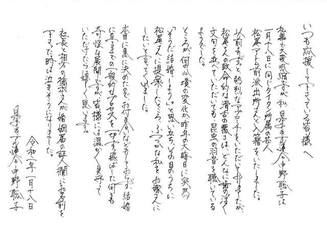 日本エレキテル連合・中野の直筆コメント。
