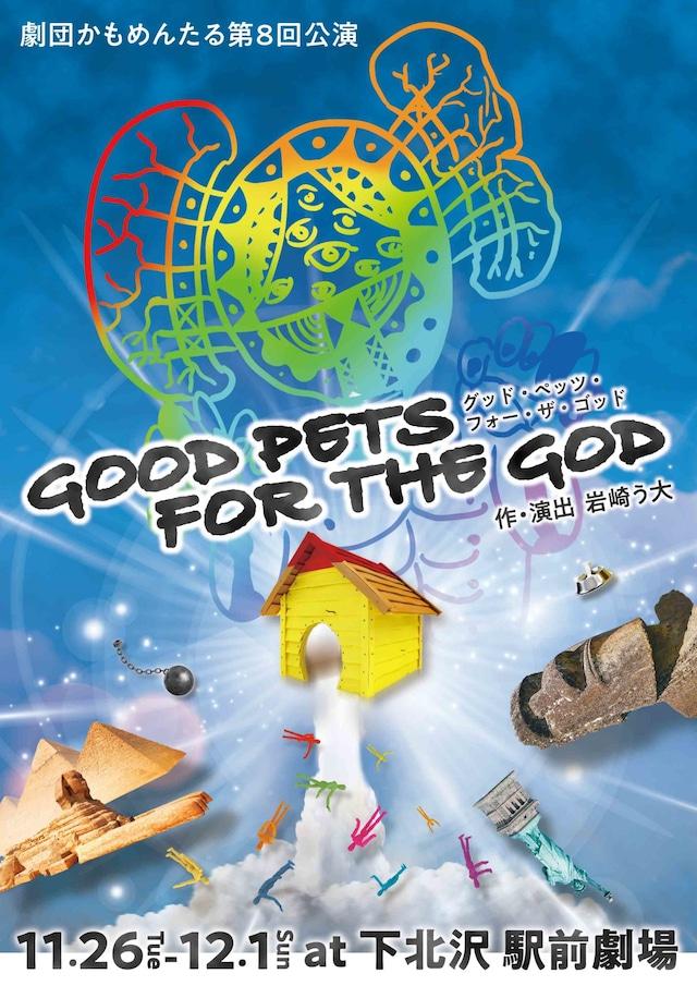 劇団かもめんたるが昨年11月から12月にかけて上演した「GOOD PETS FOR THE GOD」のチラシ。
