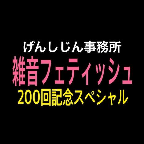 「雑音フェティッシュ」200回記念スペシャル