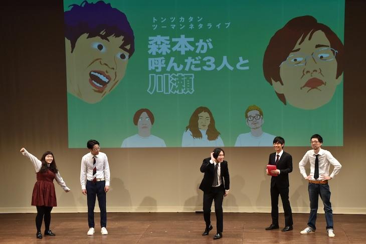 トンツカタン菅原(中央)がコール&レスポンスを仕切った、トンツカタンのツーマンネタライブ「森本が呼んだ3人と川瀬」オープニングのワンシーン。