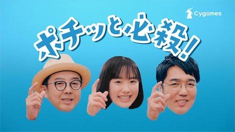 PS4用ゲーム「グランブルーファンタジー ヴァーサス」のテレビCMに出演する、おぎやはぎと芦田愛菜(中央)。