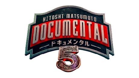 「ドキュメンタル」シーズン5のロゴ。