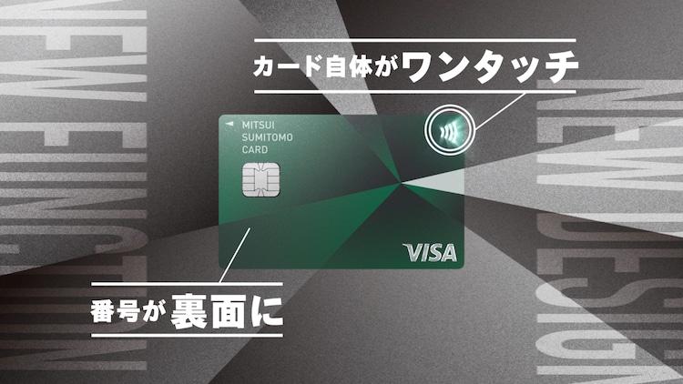 三井住友カードの新CM「清原翔人(かーど) ~次世代カード登場」編より。
