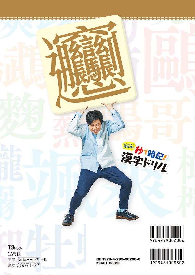 「オジンオズボーン篠宮暁の秒で暗記!漢字ドリル」表紙(裏)
