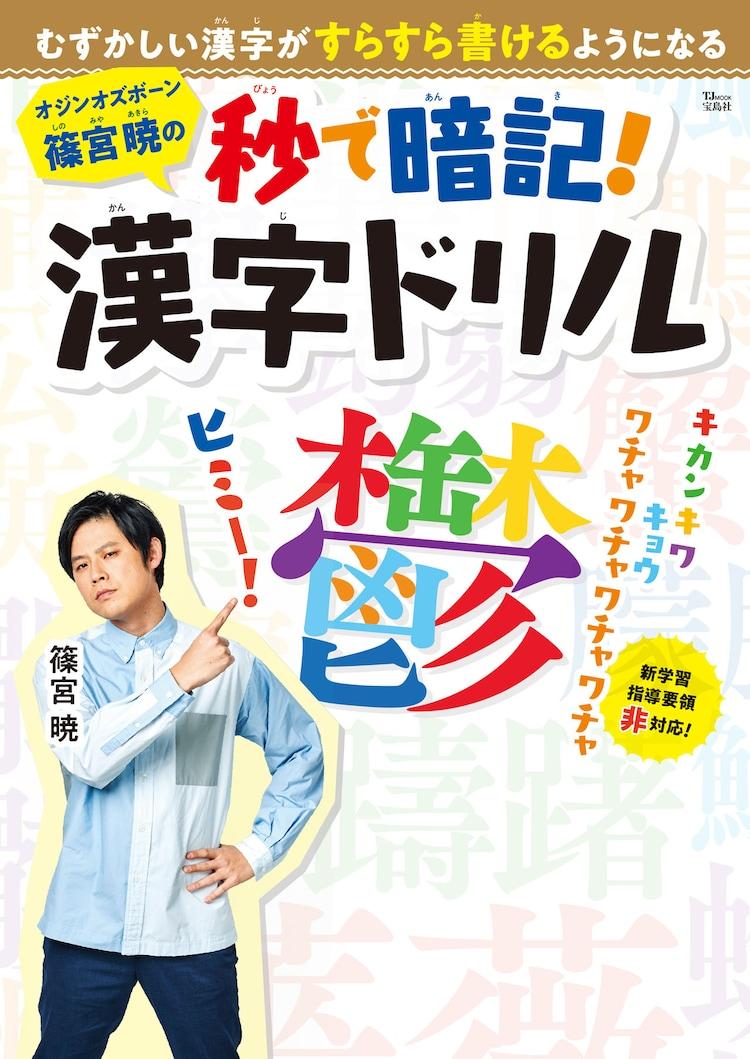 「オジンオズボーン篠宮暁の秒で暗記!漢字ドリル」表紙