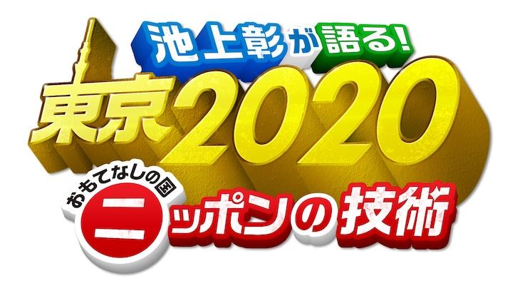 「池上彰が語る!東京2020 おもてなしの国ニッポンの技術」ロゴ (c)静岡朝日テレビ