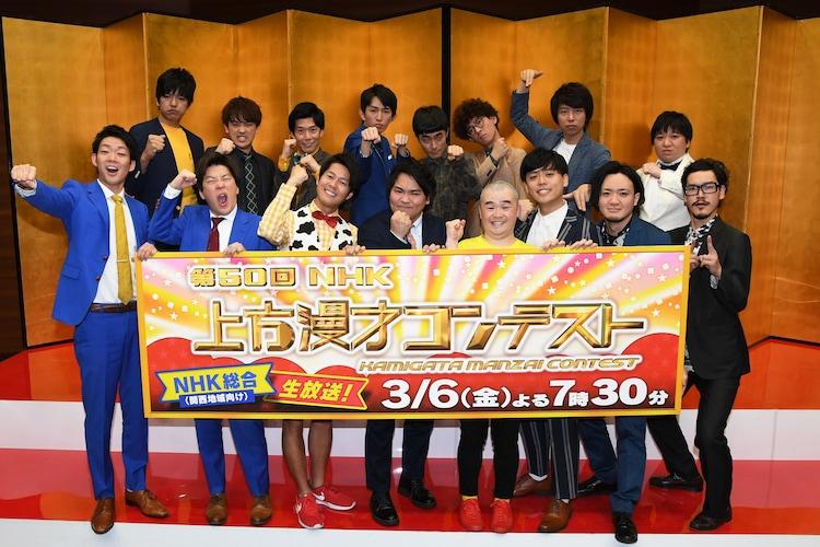 「第50回NHK上方漫才コンテスト」本選に進出する(前列左から)ネイビーズアフロ、パーティーパーティー、プードル、隣人、(後列左から)からし蓮根、きんめ鯛、たくろう、ニッポンの社長。(c)NHK