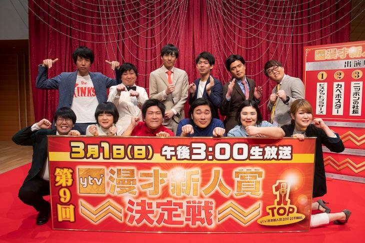 「第9回ytv漫才新人賞決定戦」の会見の様子。(c)読売テレビ
