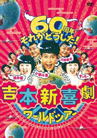 DVDボックス「吉本新喜劇ワールドツアー~60周年 それがどうした!~」ジャケット