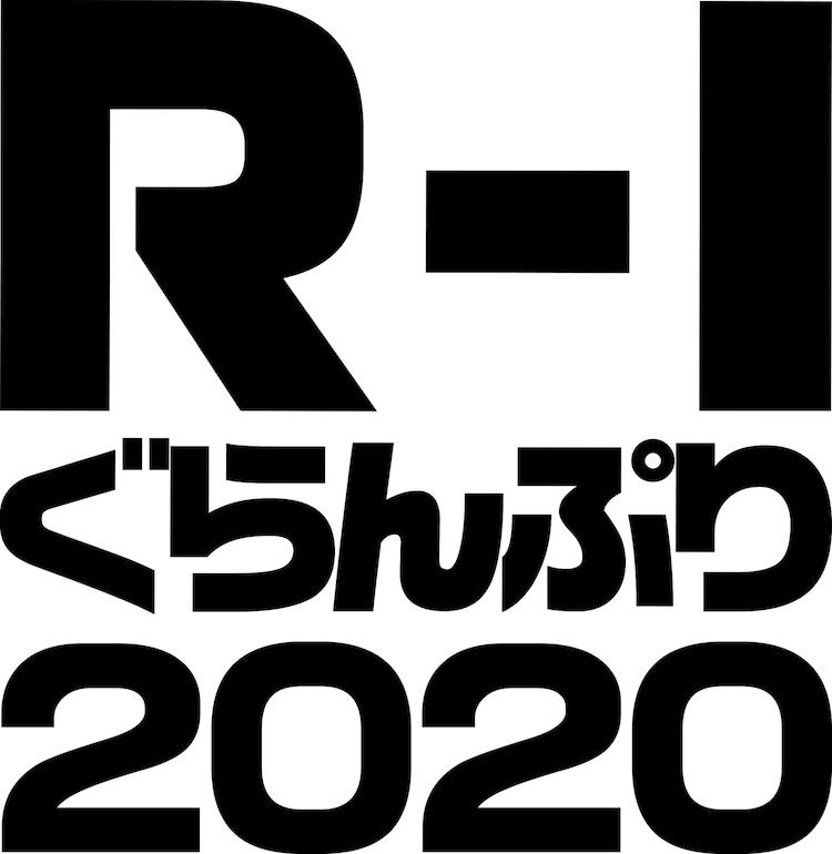 「R-1ぐらんぷり2020」ロゴ