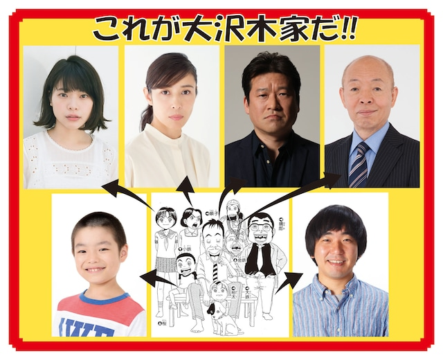 ドラマ「浦安鉄筋家族」で大沢木家の人々を演じるキャスト。