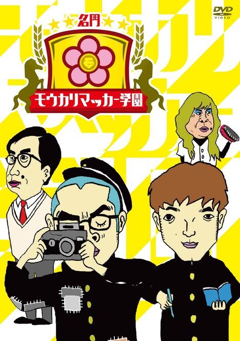 DVD「名門!モウカリマッカー学園」のジャケット。イラストはアキナ秋山が担当した。