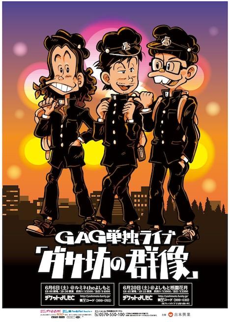 GAG単独ライブ「ダサ坊の群像」チラシ