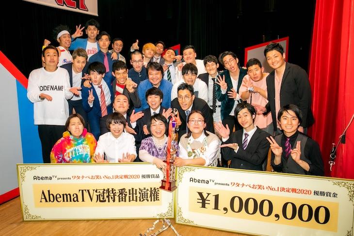 「ワタナベお笑いNo.1決定戦2020」決勝戦の出場者たち。(c)ワタナベエンターテインメント